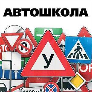 Автошколы Варегово
