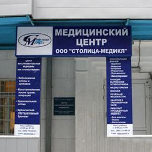 Медицинские центры Варегово