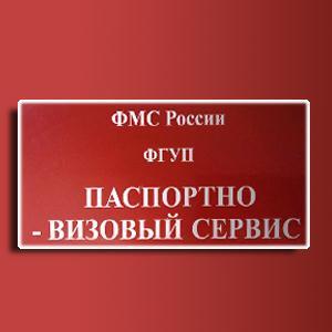 Паспортно-визовые службы Варегово