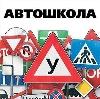 Автошколы в Варегово