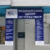 Медицинские центры в Варегово