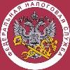Налоговые инспекции, службы в Варегово