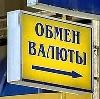 Обмен валют в Варегово