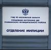 Отделения полиции в Варегово