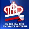 Пенсионные фонды в Варегово