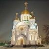 Религиозные учреждения в Варегово