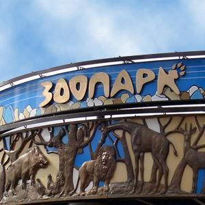 Зоопарки Варегово
